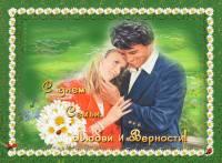 В день любви семьи и верности - День Семьи открытки и картинки