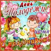 27 июня День молодежи - День молодежи открытки и картинки