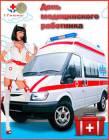 День медицинского работника открытки - День медика открытки и картинки