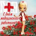 Поздравления медсестре - День медика открытки и картинки