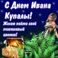 Картинки с Ивана Купала - Иван Купала открытки и картинки
