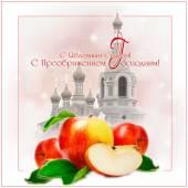 Преображение Господне Спас яблочный - Яблочный Спас открытки и картинки