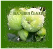 Приметы на Яблочный Спас - Яблочный Спас открытки и картинки