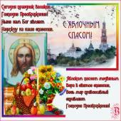 Преображение Господне в 2021 году (Яблочный спас) - Яблочный Спас открытки и картинки