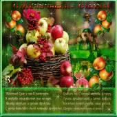 Поздравление с яблочным спасом в стихах - Яблочный Спас открытки и картинки