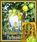Гифка С преображением Господним - Яблочный Спас открытки и картинки