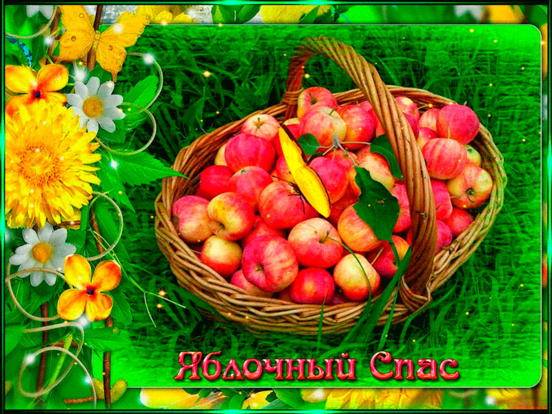 Гиф картинки с Яблочным спасом~Яблочный Спас 2019