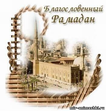 Благословенным Рамаданом !!~Анимационные блестящие открытки GIF