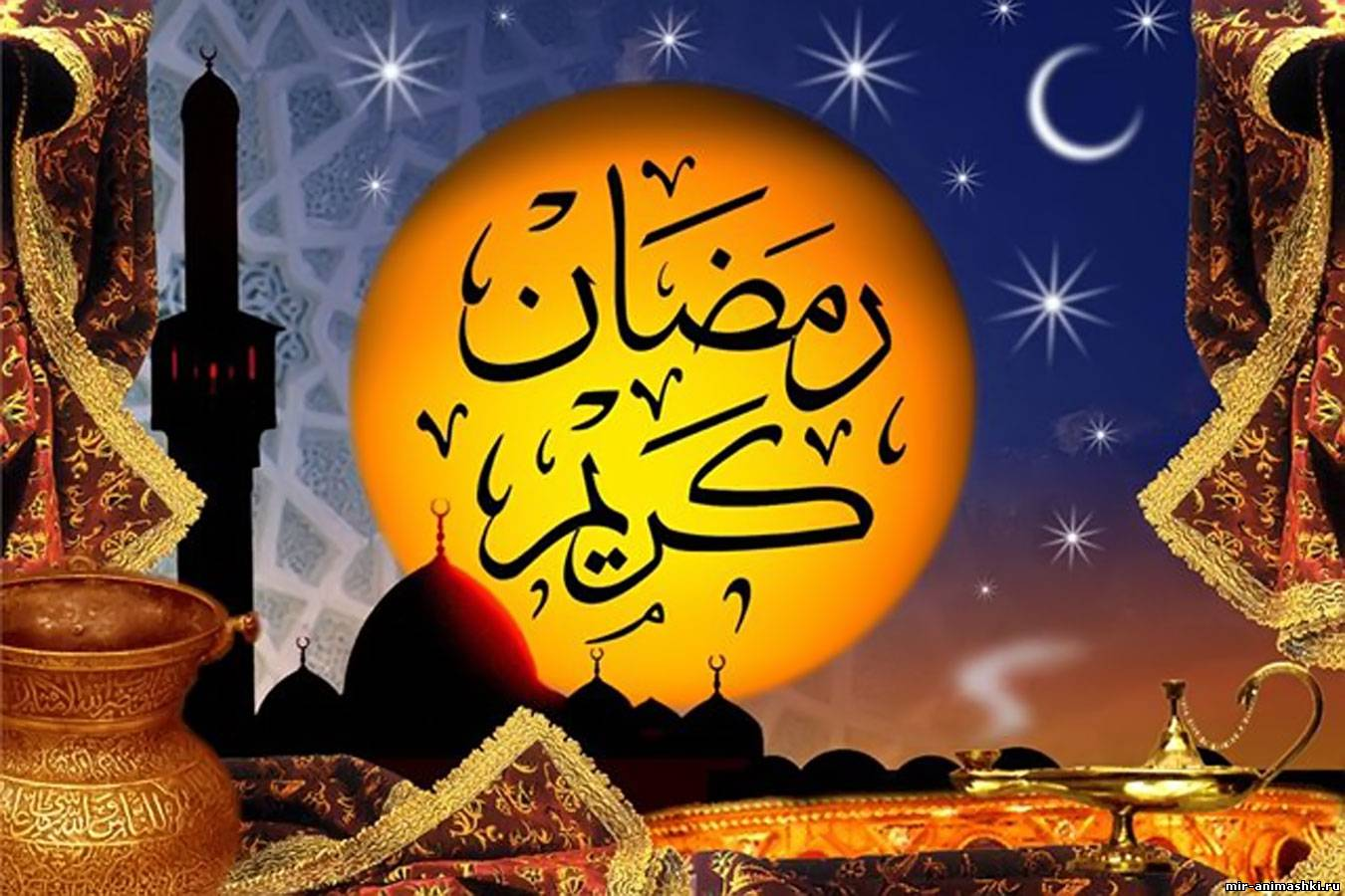 С праздником Ромадан !!~Анимационные блестящие открытки GIF