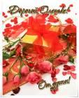 Открытка Ольге - С именами открытки и картинки
