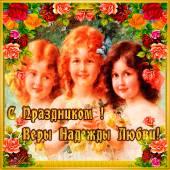 С праздником Веры, Надежды, Любови! - С именами открытки и картинки