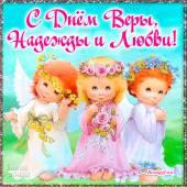 С днем Веры, Надежды, и Любви! - С именами открытки и картинки