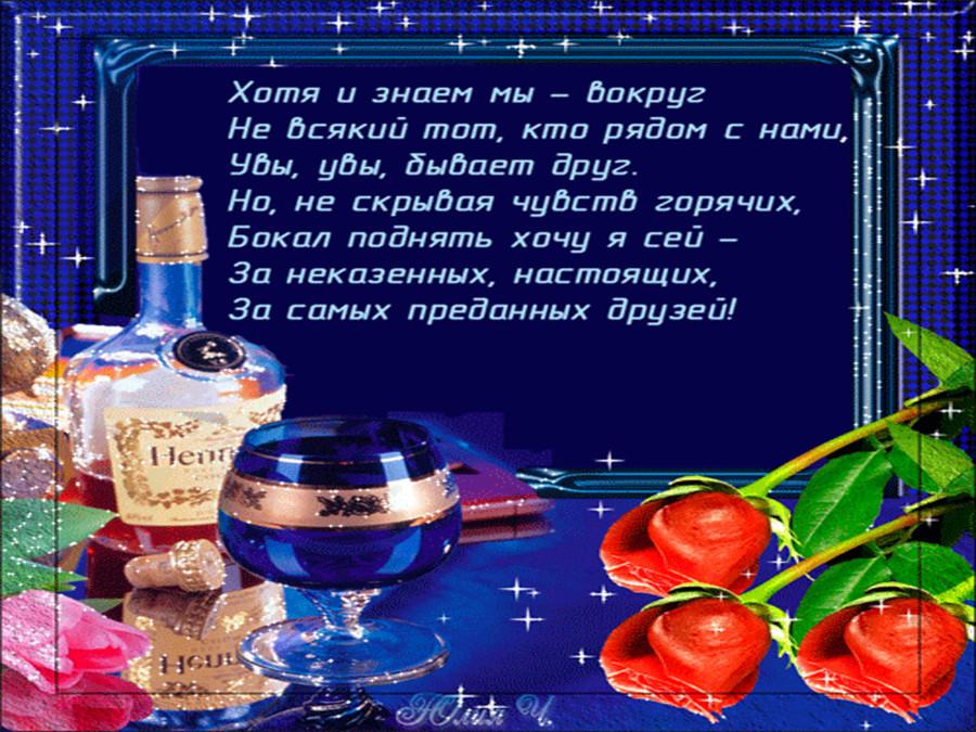 Тост за друзей~Фразы и цитаты