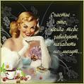 Счастье это - Фразы и цитаты открытки и картинки