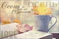 ОСЕНЬ - ЭТО МИГ ДЛЯ ВДОХНОВЕНИЯ... - Фразы и цитаты открытки и картинки