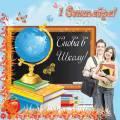 В школу 1 сентября - День знаний открытки и картинки