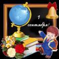 открытка с 1 сентября - День знаний открытки и картинки