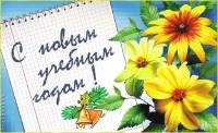 С новым учебным годом 2021! - День знаний открытки и картинки