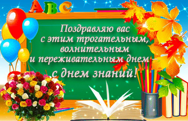 Поздравляю с трогательным днём! С днём знаний!~С 1 сентября днём Знаний