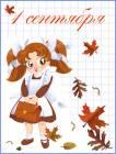 1 сентября анимэ - День знаний открытки и картинки