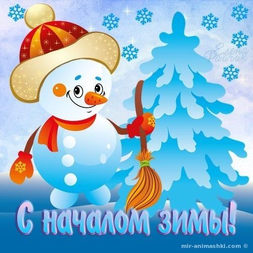 С началом зимы - Зима поздравительные картинки
