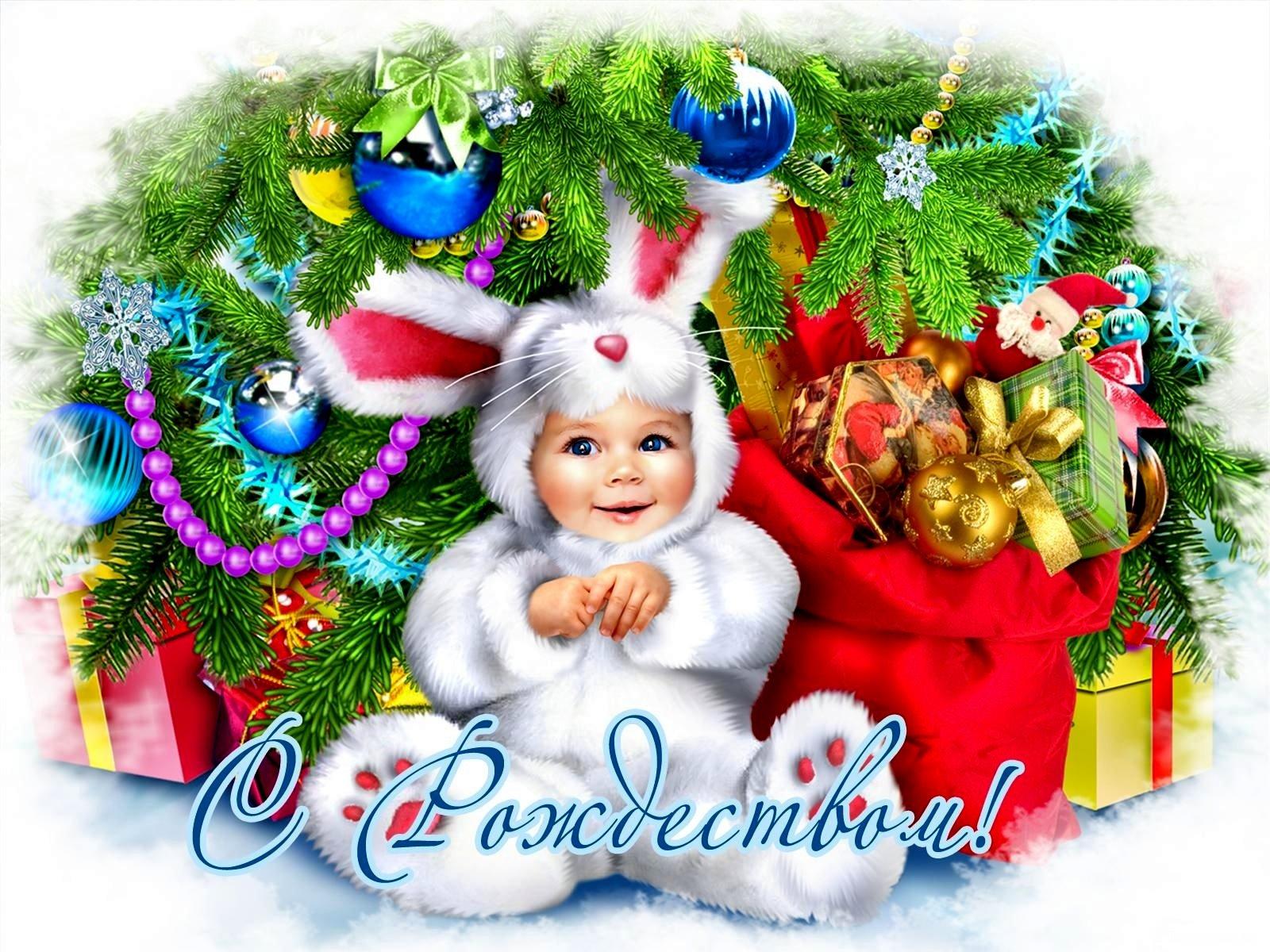 Открытка с новым годом - C Рождеством Христовым поздравительные картинки