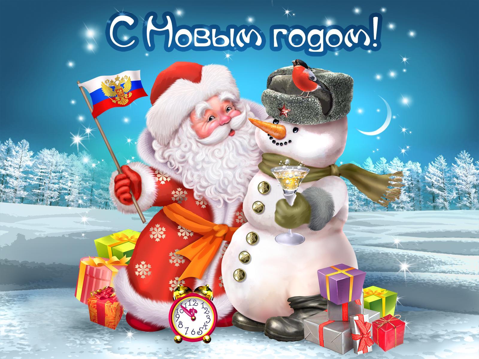 Новый год открытка - C наступающим новым годом 2018 поздравительные картинки