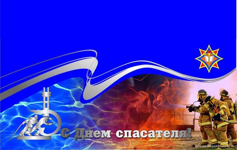 Поздравление с днем спасателя мчс - С днем Спасателя (МЧС) поздравительные картинки
