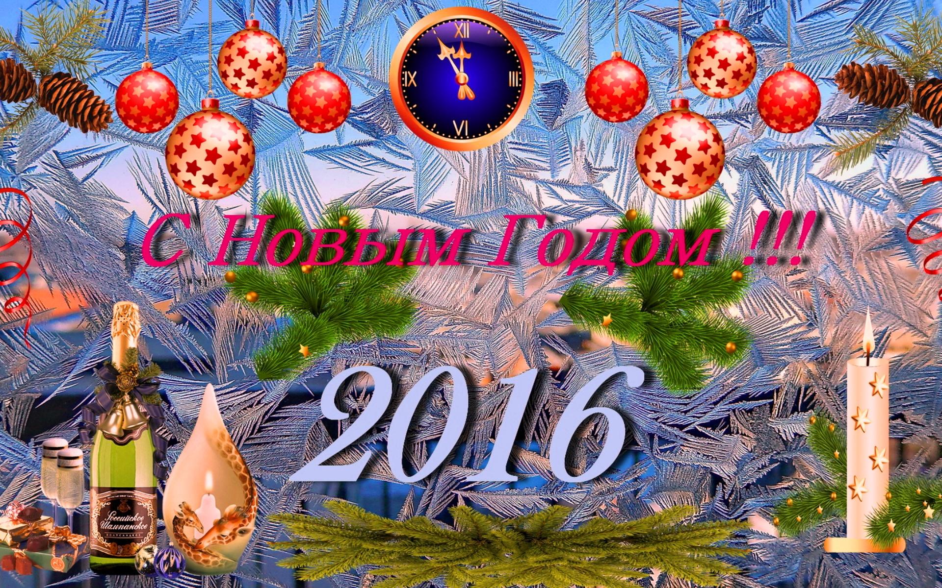 С новым годом 2016 - C наступающим новым годом 2017 поздравительные картинки