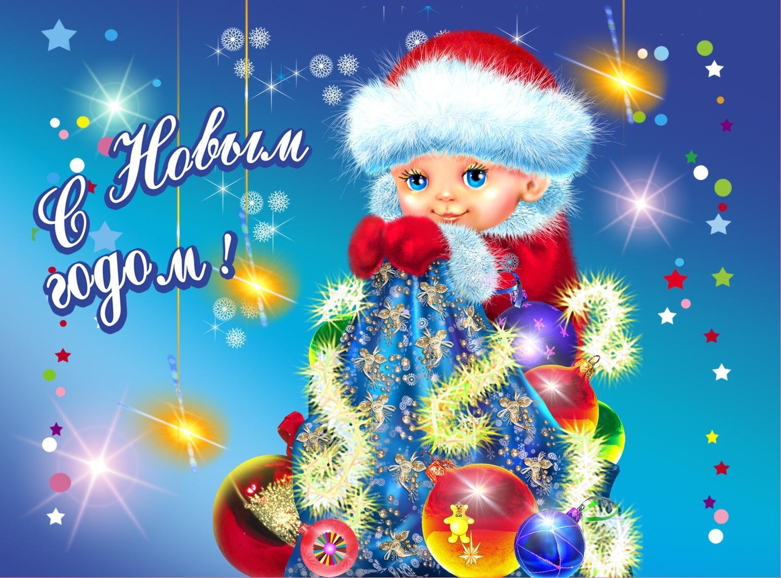 Поздравления С Новым годом - C наступающим новым годом 2017 поздравительные картинки