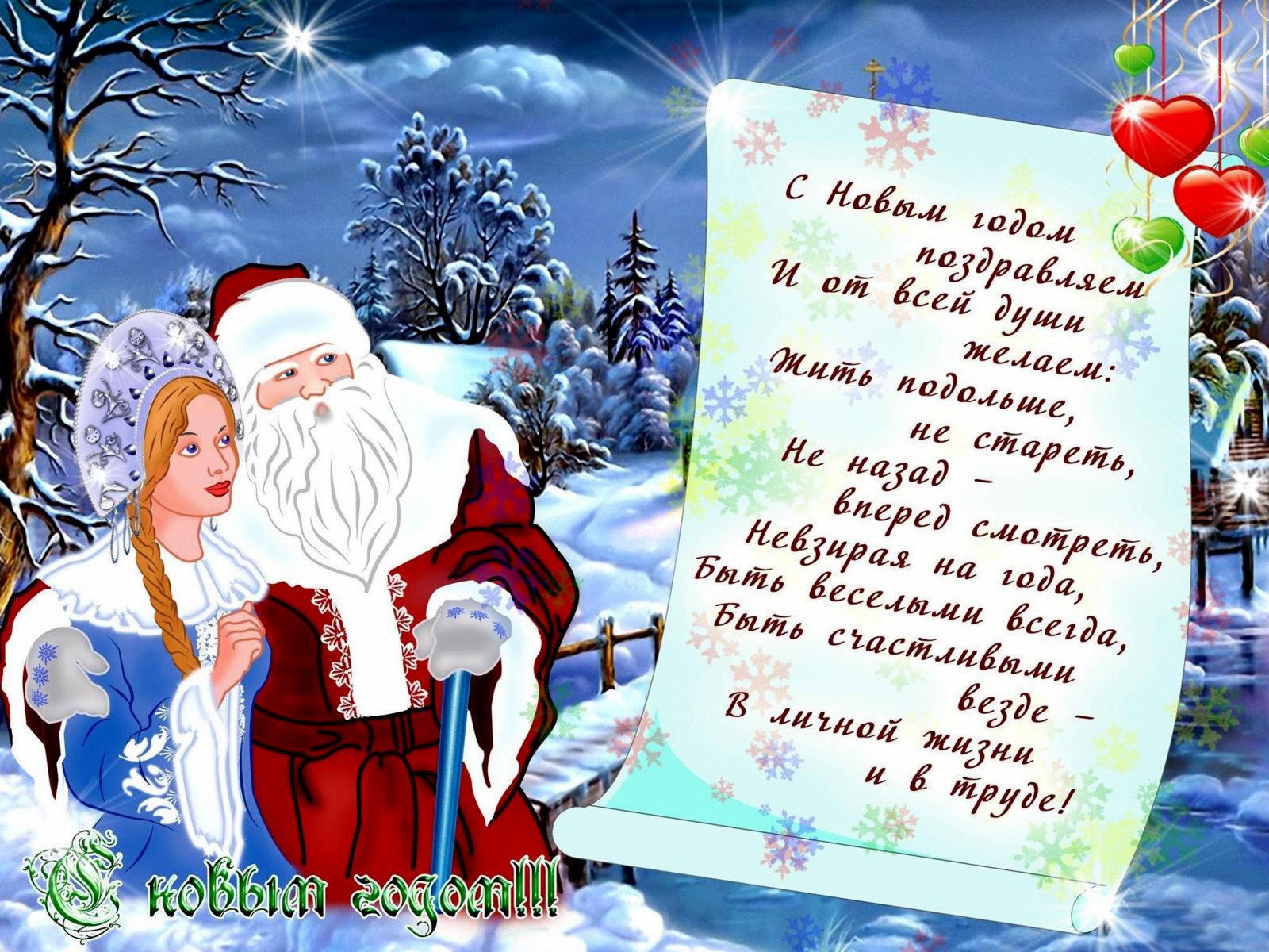 Поздравление на открытку с новым годом 2014