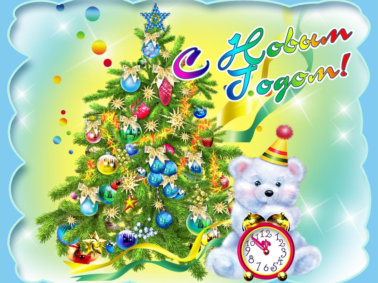 Новогодняя открытка - C наступающим новым годом 2018 поздравительные картинки