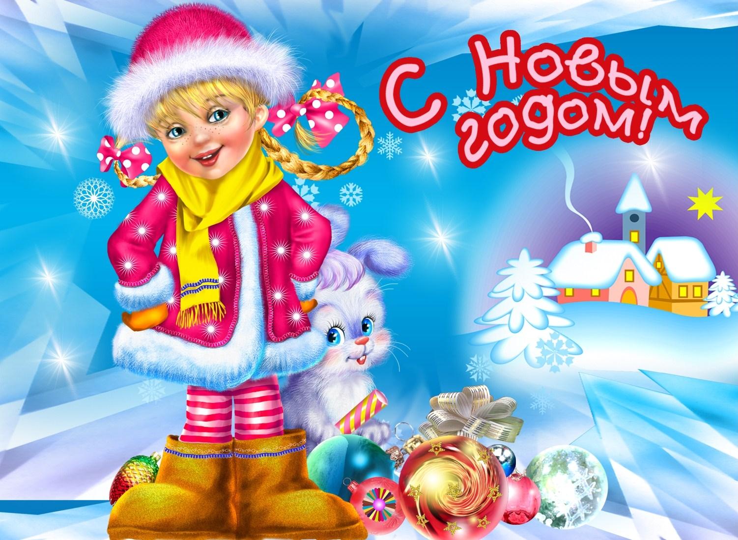 Открытки для детей на новый год