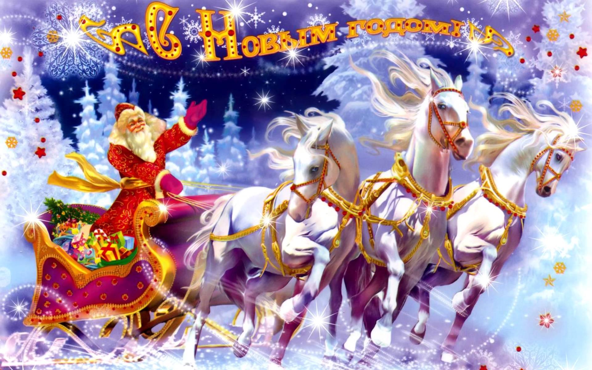 Тройка белых коней и дед Мороз с подарками - C наступающим новым годом 2018 поздравительные картинки