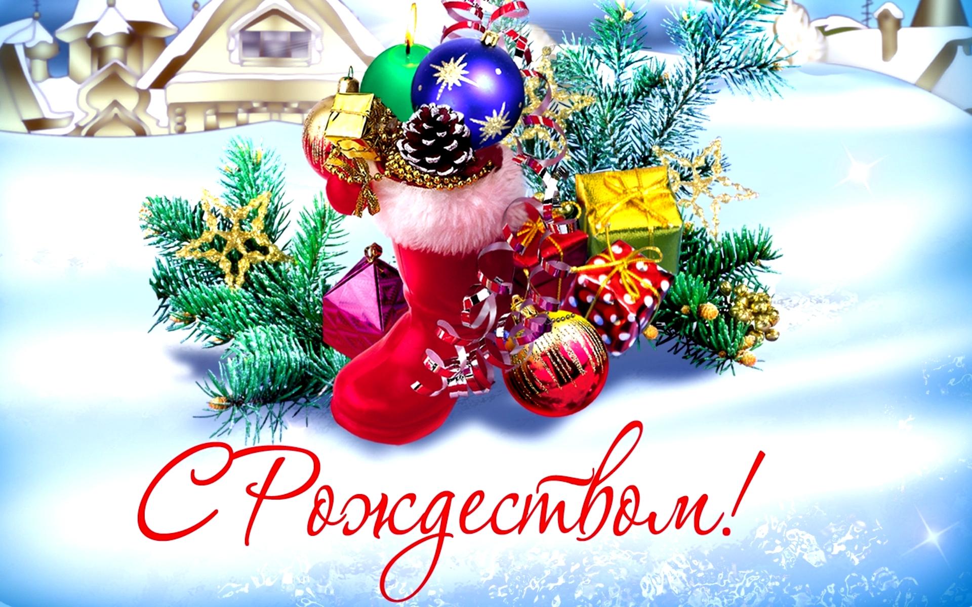С Рождеством! - C Рождеством Христовым поздравительные картинки