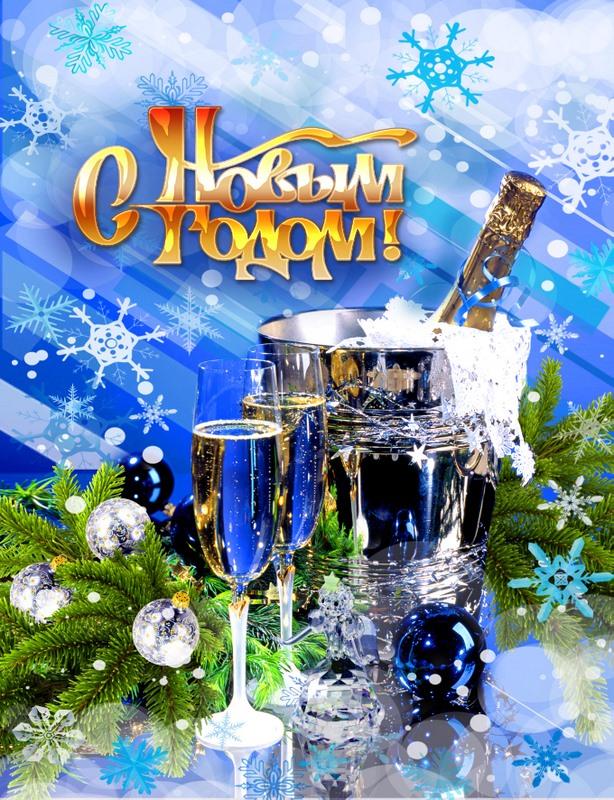 С Новым годом - C наступающим новым годом 2017 поздравительные картинки