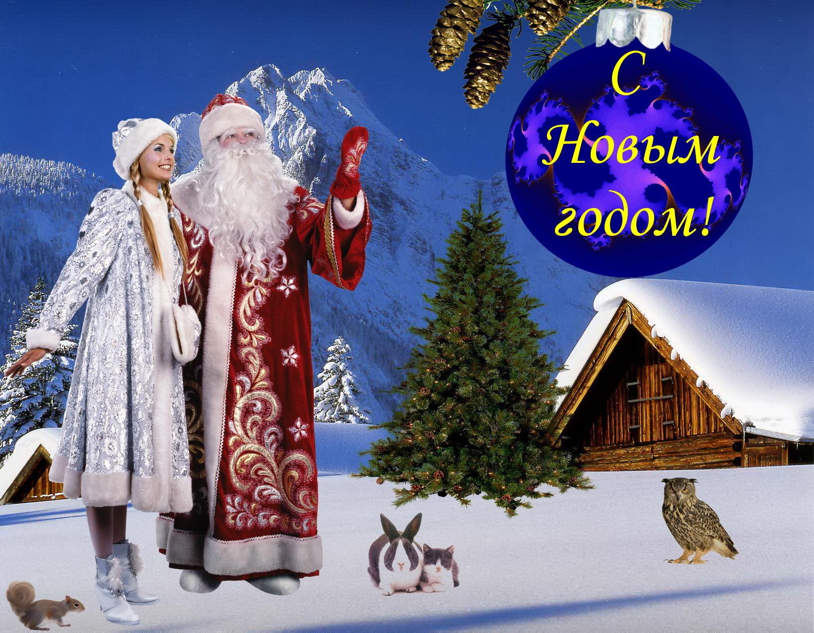 Дед Мороз и Снегурочка - C наступающим новым годом 2019 поздравительные картинки