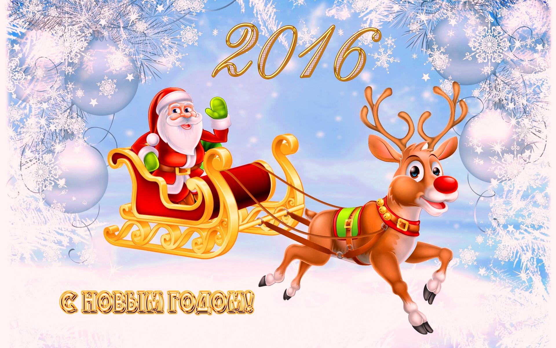 С Новым годом - C Новым годом  2017 поздравительные картинки