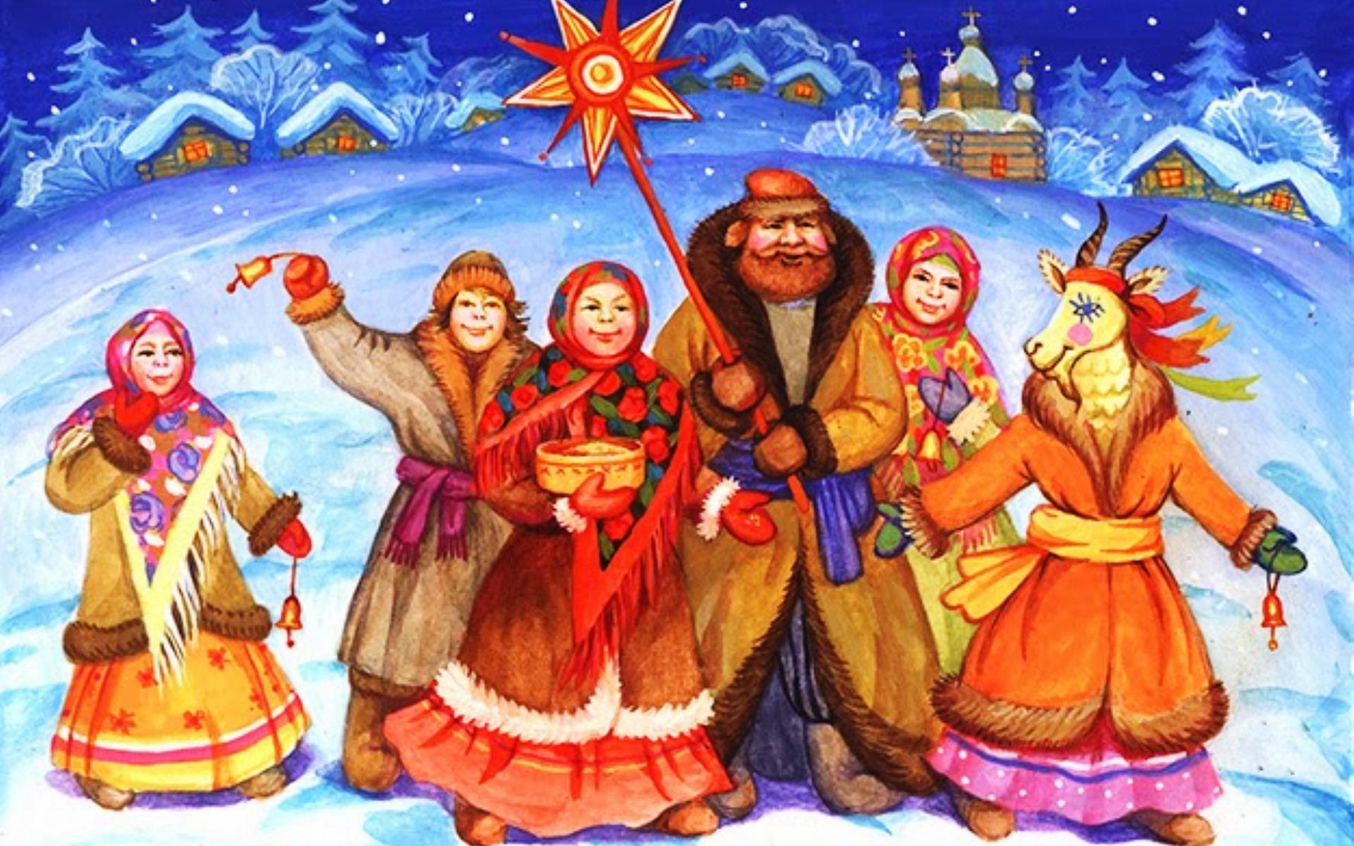 Рождественские колядки - C Рождеством Христовым поздравительные картинки