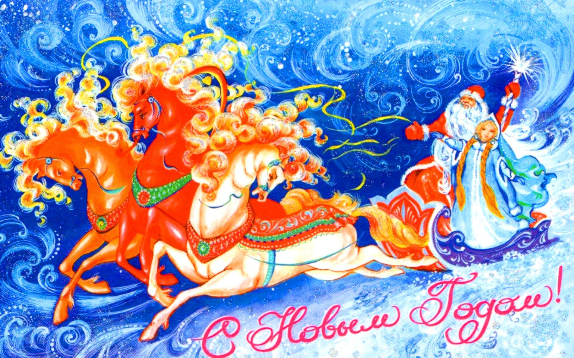 Анимации, открытки новогодние русские