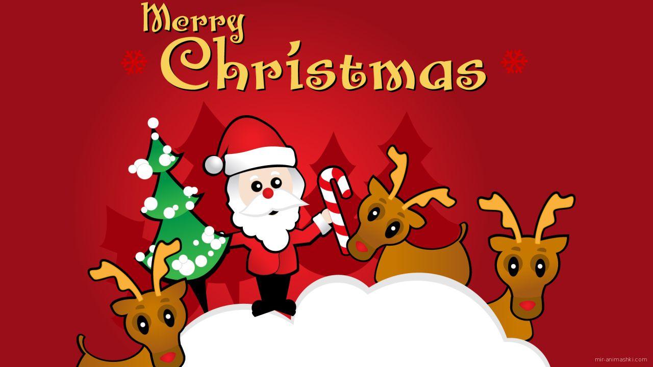 Санта Клаус и олени на Рождество - C Рождеством Христовым поздравительные картинки