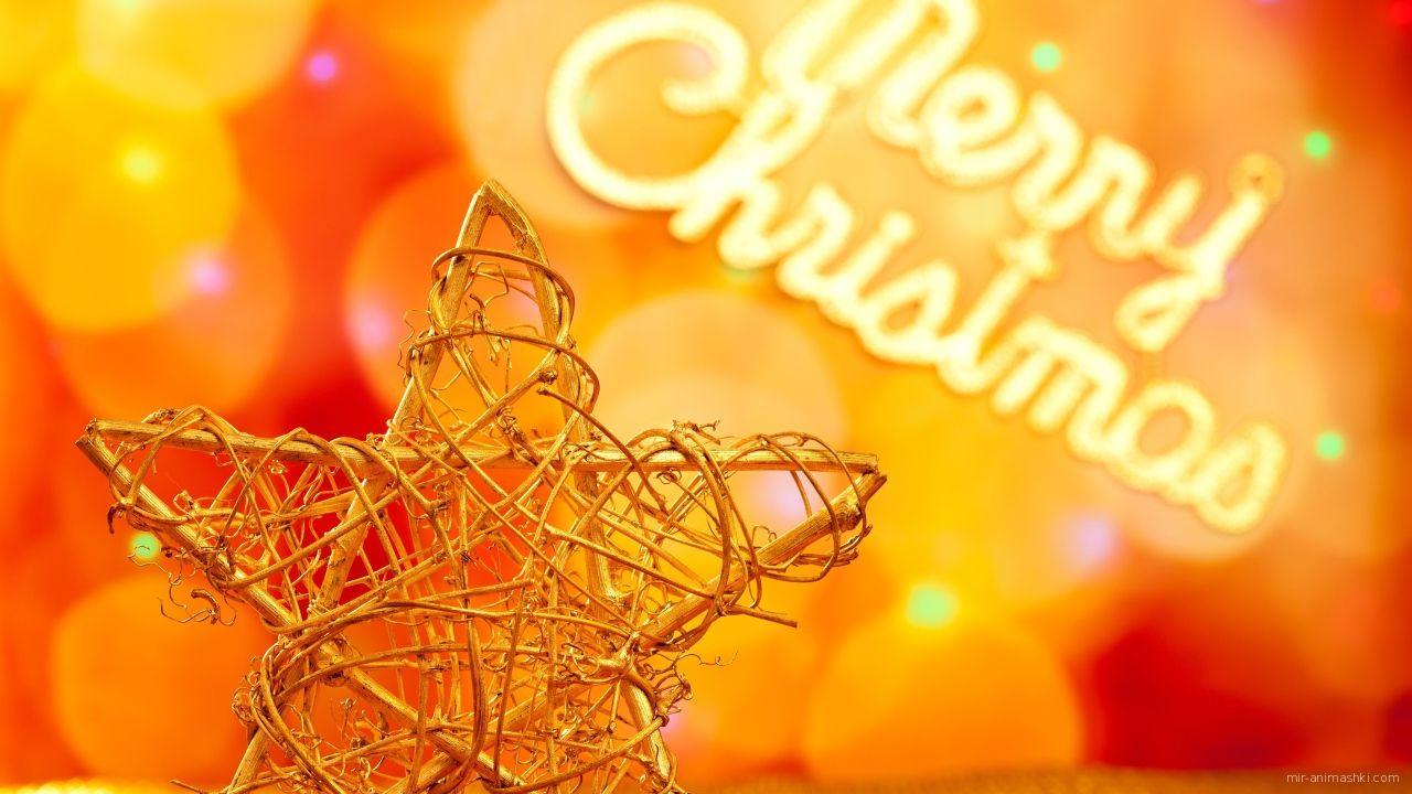 Поздравление с Рождеством - C Рождеством Христовым поздравительные картинки