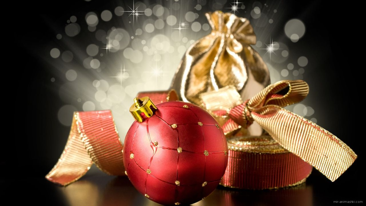 Красный шар и золотой бант - C Рождеством Христовым поздравительные картинки