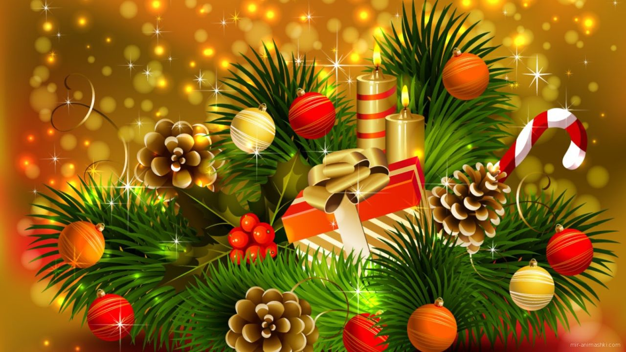 Красивая картинка с декорацией на золотистом фоне на рождество - C Рождеством Христовым поздравительные картинки