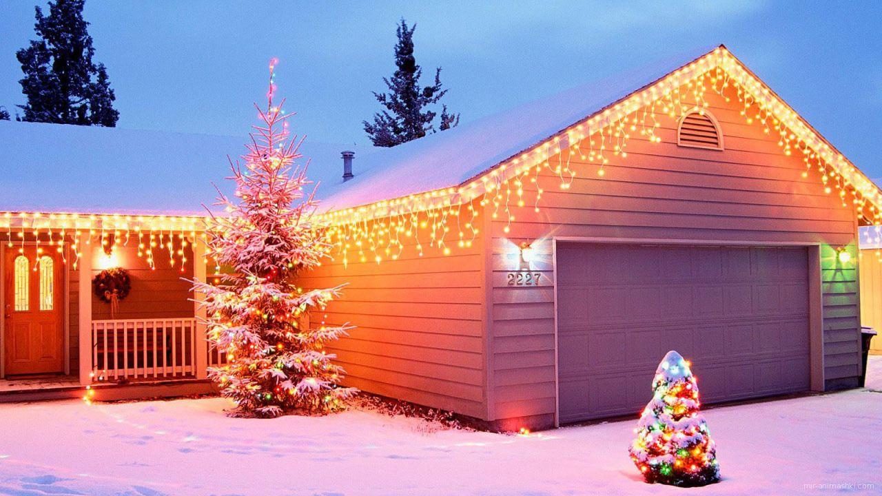 Украшенный дом с гаражом на рождество - C Рождеством Христовым поздравительные картинки