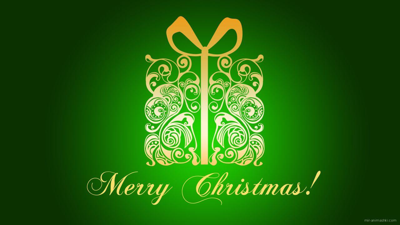 Пожелание на зелёном фоне на рождество - C Рождеством Христовым поздравительные картинки
