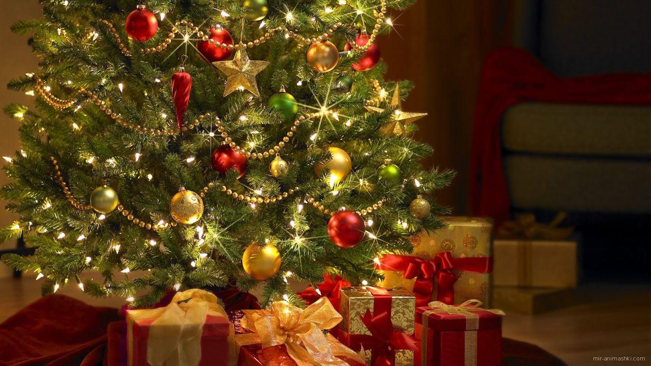Подарки под елкой на Рождество - C Рождеством Христовым поздравительные картинки