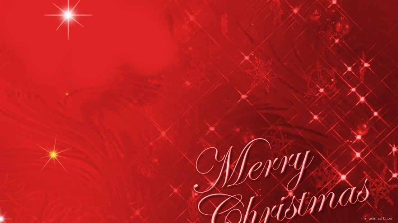 Красная картинка с пожеланием на рождество - C Рождеством Христовым поздравительные картинки
