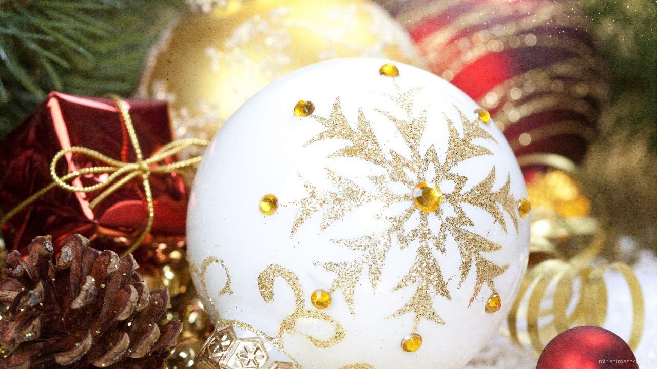 Украшения для Рождественской елки - C Рождеством Христовым поздравительные картинки