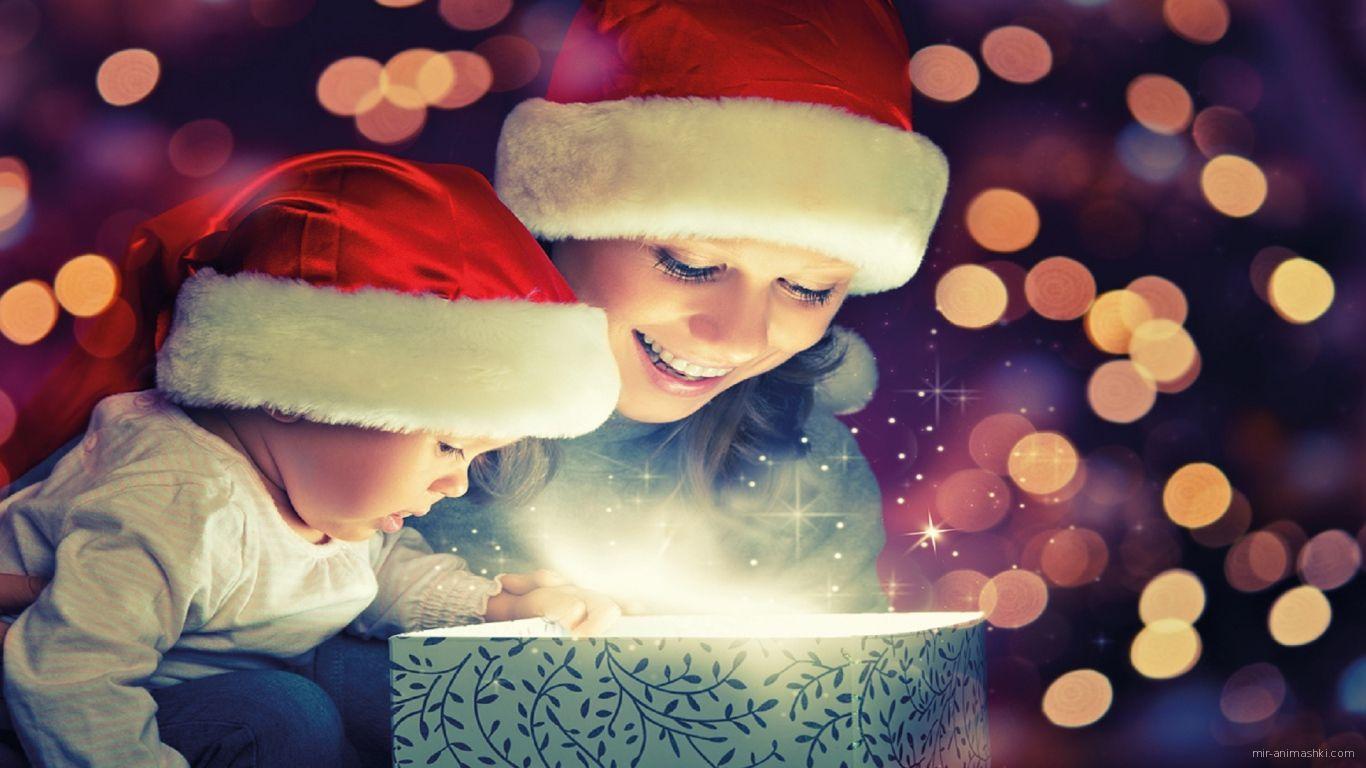 Распаковка волшебного подарка на рождество - C Рождеством Христовым поздравительные картинки